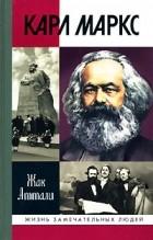 Жак Аттали - Карл Маркс