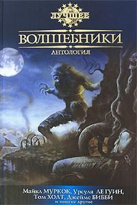 Антология - Волшебники (сборник)