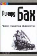 Ричард Бах - Чайка Джонатан Ливингстон