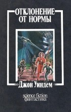 Джон Уиндем - Отклонение от нормы