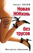 Алекс Лесли - Новая ЖЖизнь без трусов