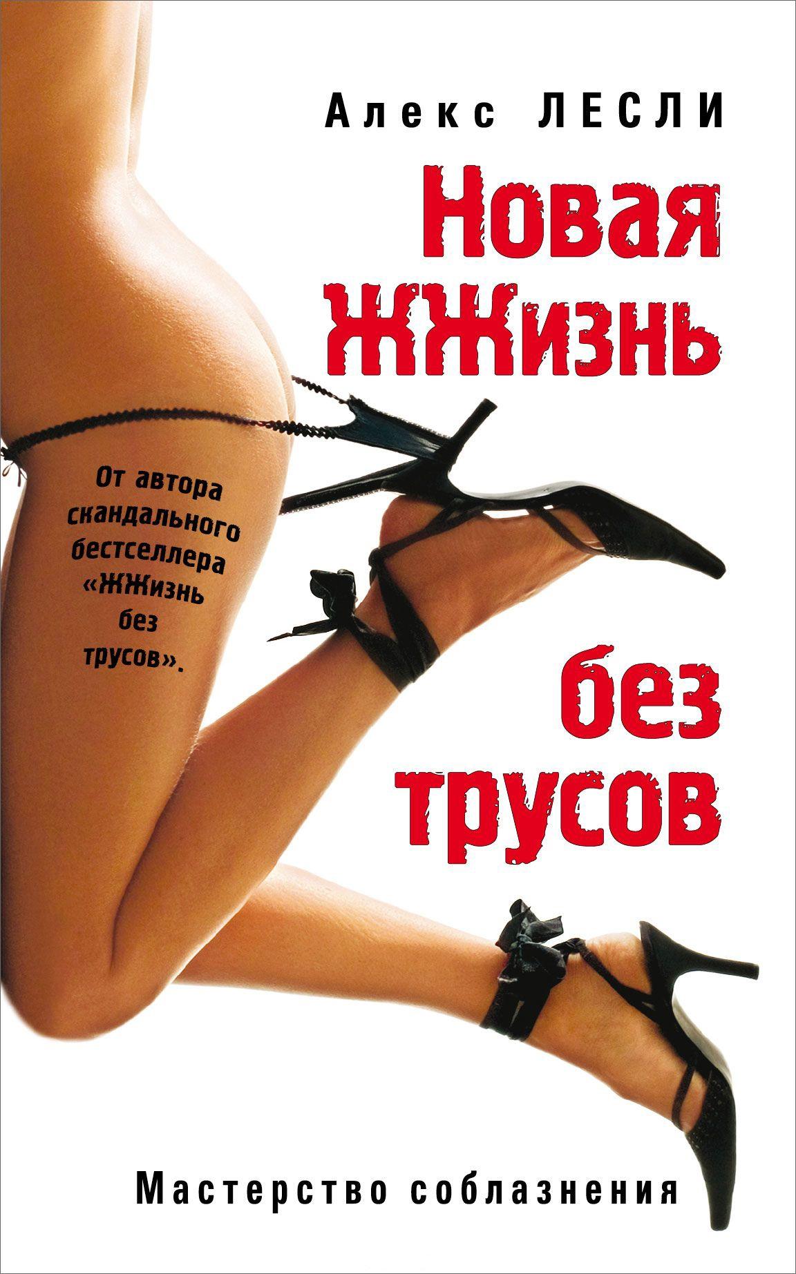 Книгу скачать бесплатно женский пикап