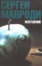 Сергей Мавроди - Искушение