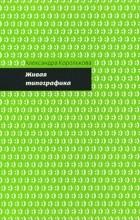 Александра Королькова - Живая типографика