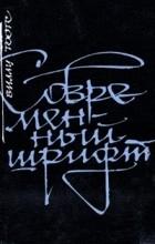 Виллу Тоотс - Современный шрифт