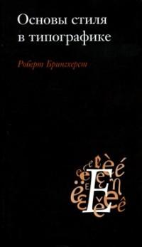 Роберт Брингхерст — Основы стиля в типографике