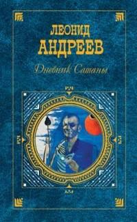Леонид Андреев - Дневник Сатаны (сборник)