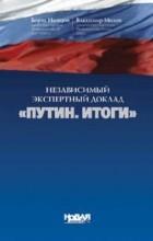 """Борис Немцов, Владимир Милов - Независимый экспертный доклад """"Путин. Итоги"""""""