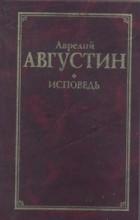Августин - Исповедь
