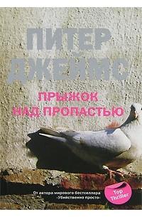 Питер Джеймс - Прыжок над пропастью