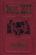 Эмиль Золя - Карьера Ругонов. Чрево Парижа (сборник)