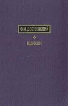 Федор Достоевский - Подросток
