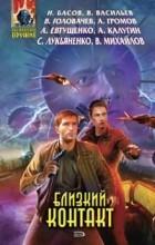 Антология - Близкий Контакт (сборник)