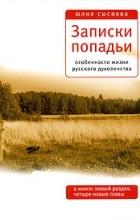 Юлия Сысоева - Записки попадьи. Особенности жизни русского духовенства