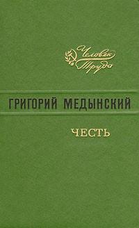Григорий Медынский - Честь