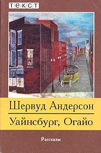 Шервуд  Андерсон - Уайнсбург, Огайо (сборник)