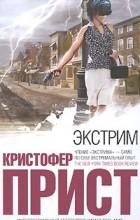 Кристофер Прист - Экстрим