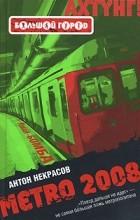 Антон Некрасов - METRO 2008