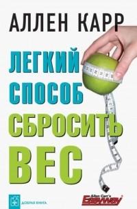 Ален кард как легко сбросить лишний вес