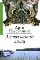 Арто Паасилинна — Лес повешенных лисиц