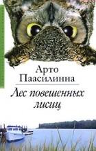 Арто Паасилинна - Лес повешенных лисиц