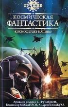 Антология - Космическая фантастика. Космос будет нашим!