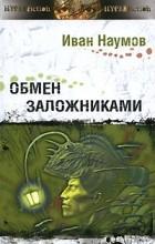 Иван Наумов - Обмен заложниками (сборник)