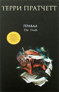 Терри Пратчетт - Правда