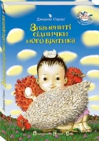 Джеремі Стронг -