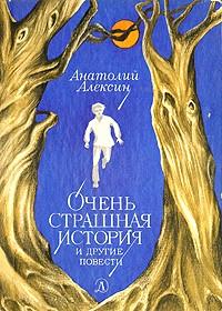 Анатолий Алексин - Очень страшная история и другие повести (сборник)