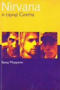 - Nirvana и саунд Сиэтла