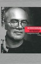 Александр Кушнер - Таврический сад