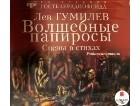 Гумилев Лев Николаевич - Волшебные папиросы