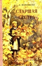 Любовь Воронкова - Старшая сестра