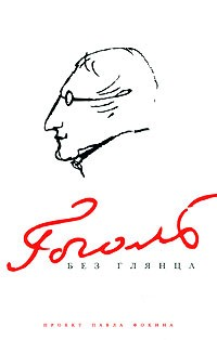 без автора - Гоголь без глянца
