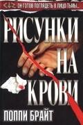 Поппи Брайт - Рисунки на крови