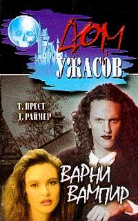 - Варни вампир