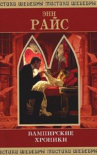 Энн Райс - Вампирские хроники (сборник)