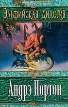 Андрэ Нортон - Эльфийская дилогия: Проклятие эльфов. Эльфийское отродье (сборник)