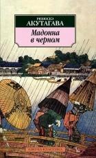Рюноскэ Акутагава - Мадонна в черном (сборник)