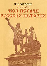 epub головин моя первая русская история
