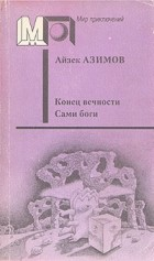Айзек Азимов - Конец вечности. Сами боги (сборник)