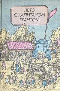 - Лето с капитаном Грантом (сборник)