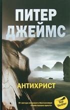 Питер Джеймс - Антихрист