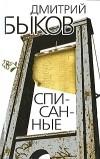 Дмитрий Быков — Списанные