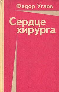 Федор Углов - Сердце хирурга