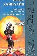 Роберт Хайнлайн - Пасынки Вселенной. Звездный десант (сборник)