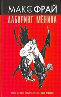 Макс Фрай - Лабиринт Мёнина. Повести (сборник)
