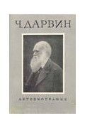 Чарлз Дарвин - Воспоминания о развитии моего ума и характера