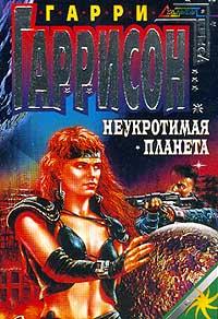 "Image result for ""Неукротимую планету"""
